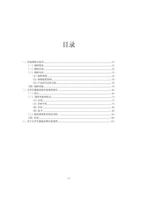 中国服装品牌市场调研