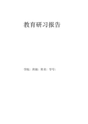 教育研习报告1
