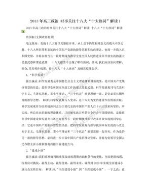 """2013年高三政治 时事关注十八大""""十大热词""""解读1"""