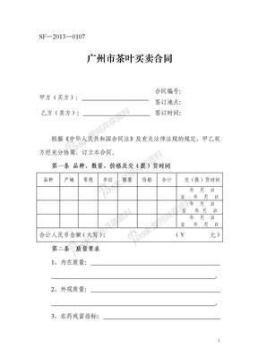 广州市茶叶买卖合同(SF-2013-0107)