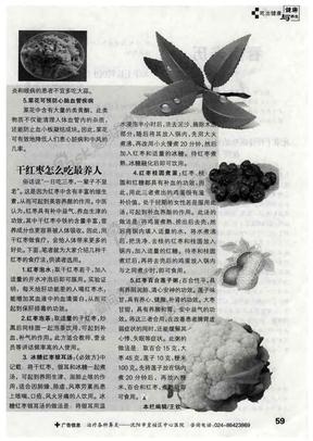干红枣怎么吃最养人