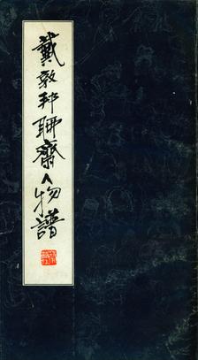 《戴敦邦聊斋人物谱》签名本[戴敦邦.戴红杰画]