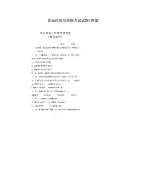 食品检验员资格考试试题(理化)