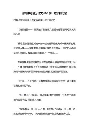 邵阳中考满分作文600字:成长的记忆