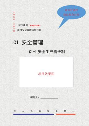 项目安全管理资料台账封面