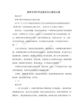 筑梦中国中华民族复兴之路读后感