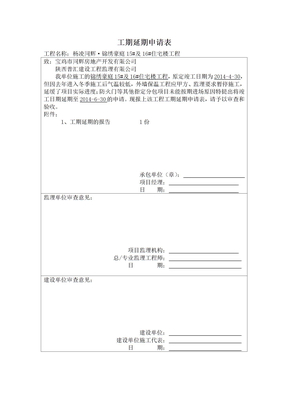 工期延期申请表