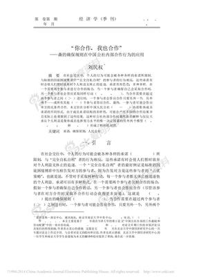 """""""你合作,我也合作""""—森的确保规则在中国公社内部合作行为的应用_刘民权"""