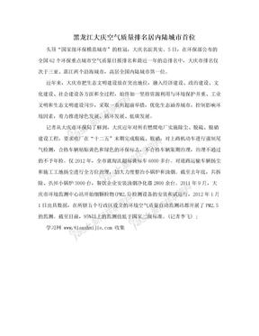 黑龙江大庆空气质量排名居内陆城市首位