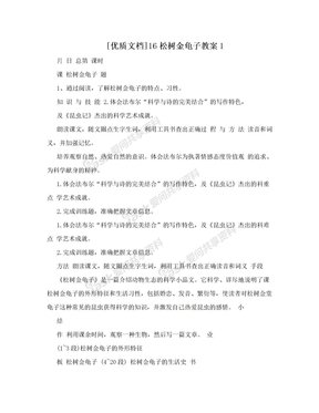 [优质文档]16松树金龟子教案1