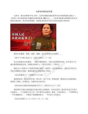 毛泽东经典语录全集