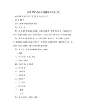 青峰煤矿劳动工资管理制度(之四)