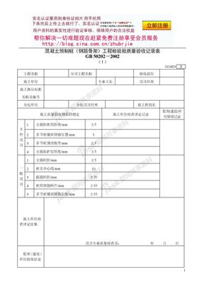 010403混凝土预制桩(钢筋骨架)工程检验批质量验收记录表(Ⅰ)