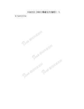 (GB6722-2003)爆破安全规程(一)
