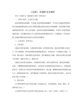 [宝典]二年级作文小制作