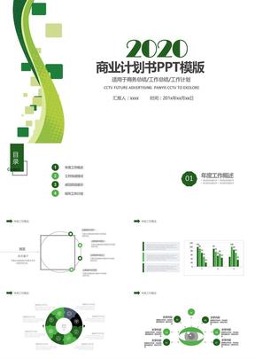 商业计划书创业计划书项目融资ppt模板 (18)