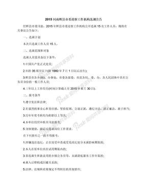 2015河南辉县市委巡察工作机构选调公告