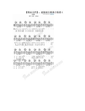 【精品文档】:超级流行歌曲吉他谱4
