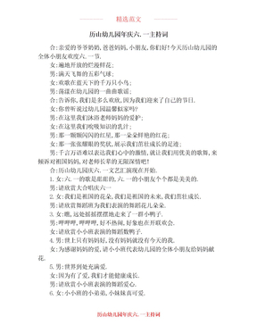 2021年历山幼儿园年庆六