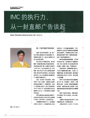 IMC的执行力_从一封直邮广告谈起