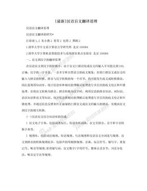 [最新]汉语盲文翻译道理