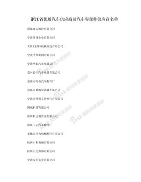 浙江省优质汽车供应商及汽车零部件供应商名单