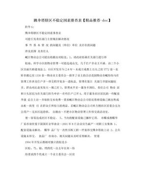 跳伞塔辖区不稳定因素排查表【精品推荐-doc】