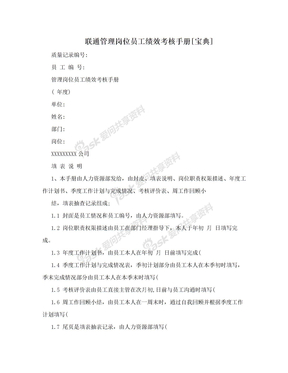 联通管理岗位员工绩效考核手册[宝典]