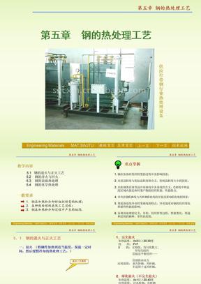 热处理-钢的热处理工艺