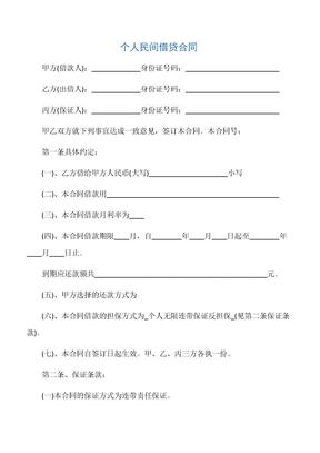 【合同范文】个人民间借贷合同