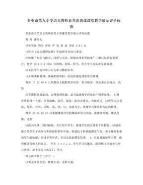 奎屯市第九小学语文教师素养选拔课课堂教学展示评价标准