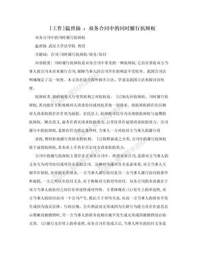 [工作]温世扬 :双务合同中的同时履行抗辩权