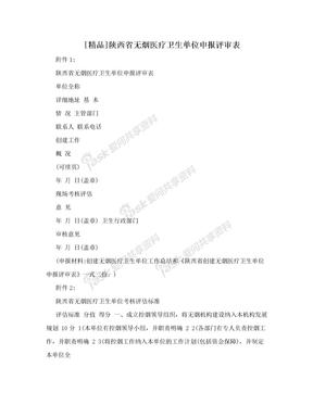 [精品]陕西省无烟医疗卫生单位申报评审表