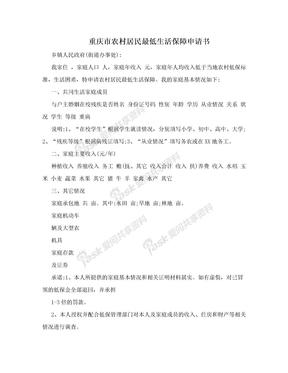 重庆市农村居民最低生活保障申请书