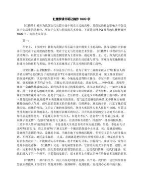 红楼梦读书笔记摘抄1000字