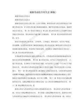 最新劳动法合同全文(新版)