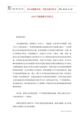 1000字逃课检讨书范文