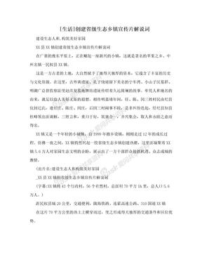 [生活]创建省级生态乡镇宣传片解说词