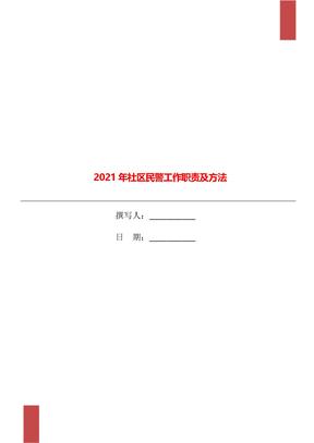 2021年社区民警工作职责及方法