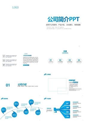 公司简介ppt模板73216