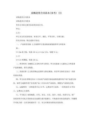 采购进货合同范本(参考) (2)