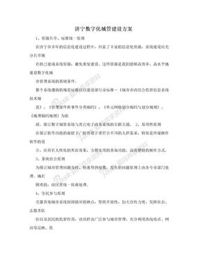 济宁数字化城管建设方案