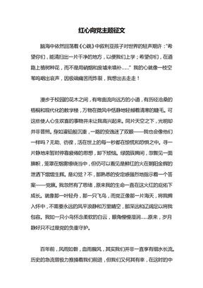 红心向党主题征文 (2)