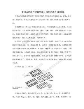 中国木结构古建筑的部分构件名称介绍[终稿]