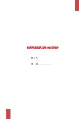 档案局廉政风险防控自查报告