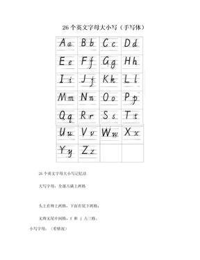 26个英文字母大小写(手写体)(1)