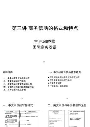商务信函的格式和特点(课堂PPT)