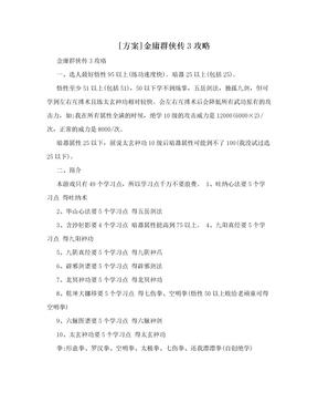 [方案]金庸群侠传3攻略