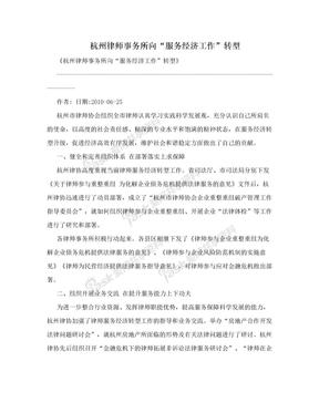 """杭州律师事务所向""""服务经济工作""""转型"""