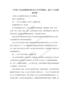 [中国十大床品牌排行榜]2012年中国软床、寝具十大品牌排行榜